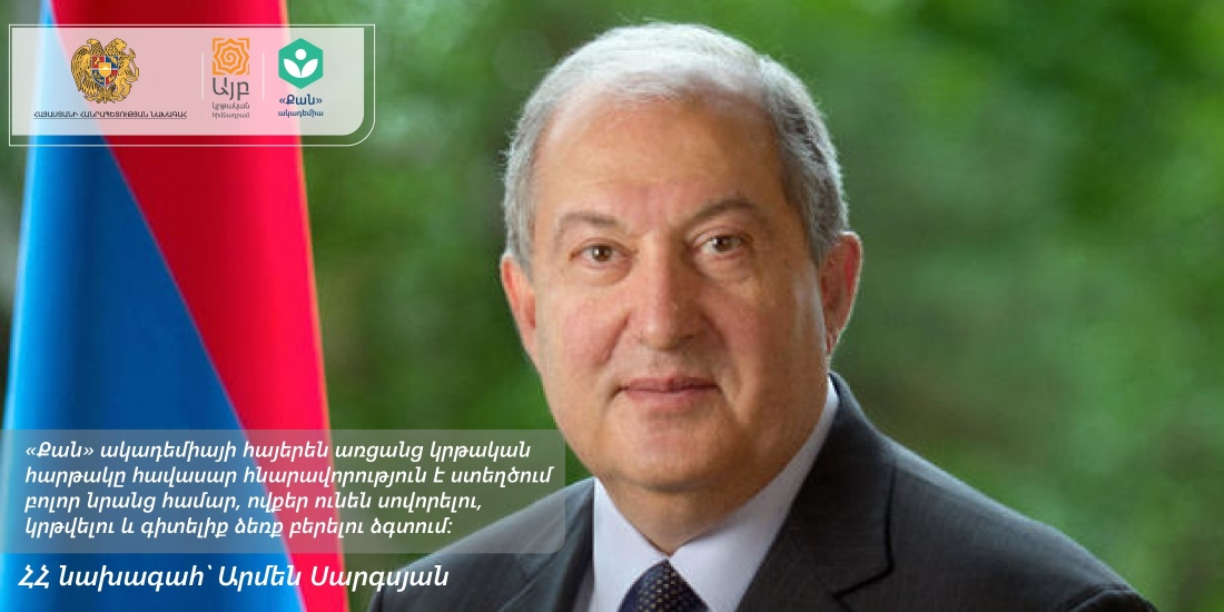 Послание Президента РА Армена Саргсяна Академии Хана