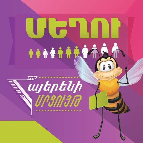 Конкурс армянского языка «Пчелка»