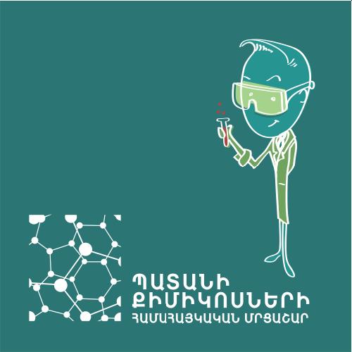 Всеармянский турнир юных химиков
